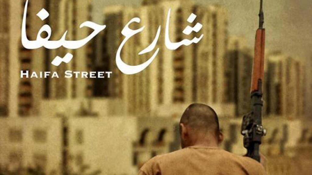 """ملصقة  الفيلم الفائز في مهرجان القاهرة الدولي """" شارع حيفا"""""""