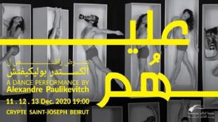 """ملصق العمل الفني الجديد """"عليهم"""" لمصمم الرقص و الراقص الكسندر بوليكفيتش"""