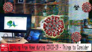 السلامة الرقمية للعمل عن بعد