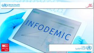 الوباء المعلوماتي
