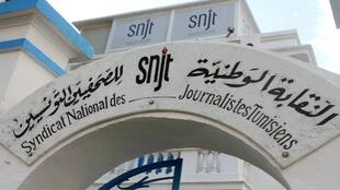 syndicat_journalistes_tunisie