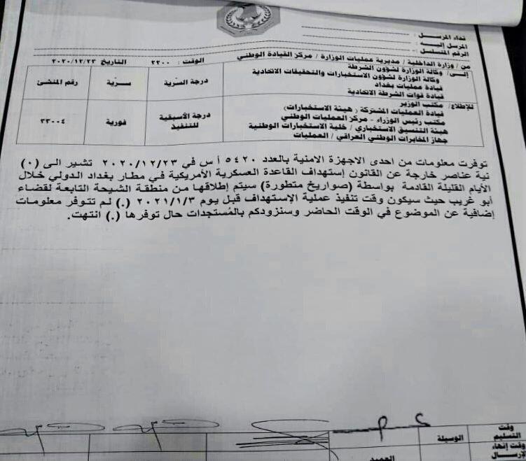 وثيقة أمنية عراقية