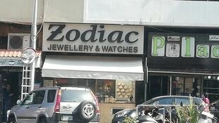jewelry_stores_beirut