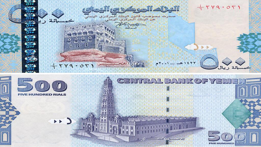 أوراق نقدية يمنية