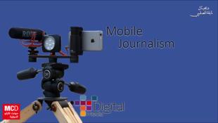 تحديات مهنة الموبايل جورناليزم في خضم التحول الرقمي