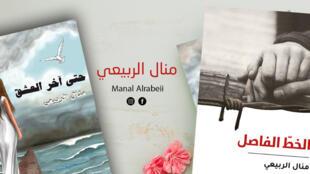 الإعلامية والكاتبة منال الربيعي