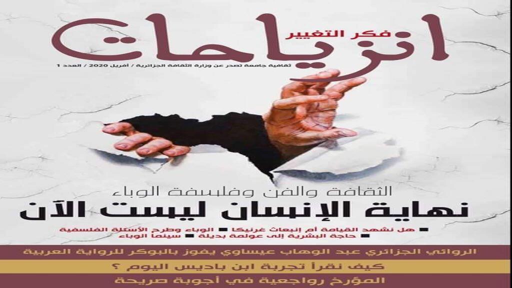 inziahat_magazine_algerie