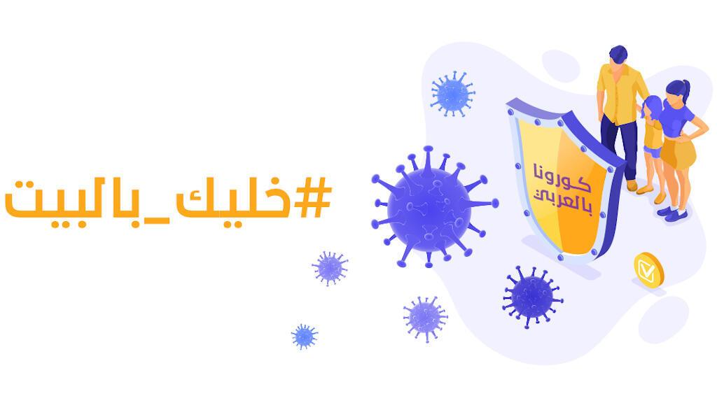 كورونا بالعربي