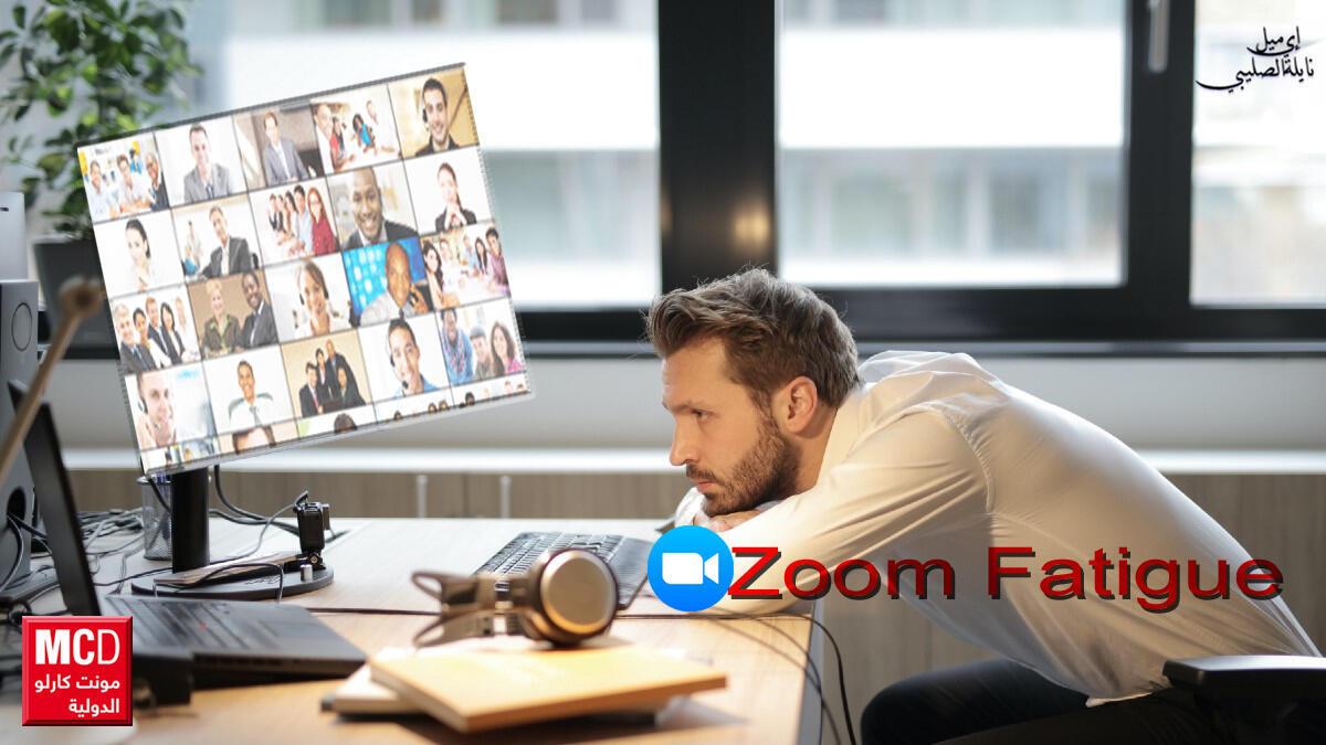 الإجهاد من تطبيقات مكالمات الفيديو