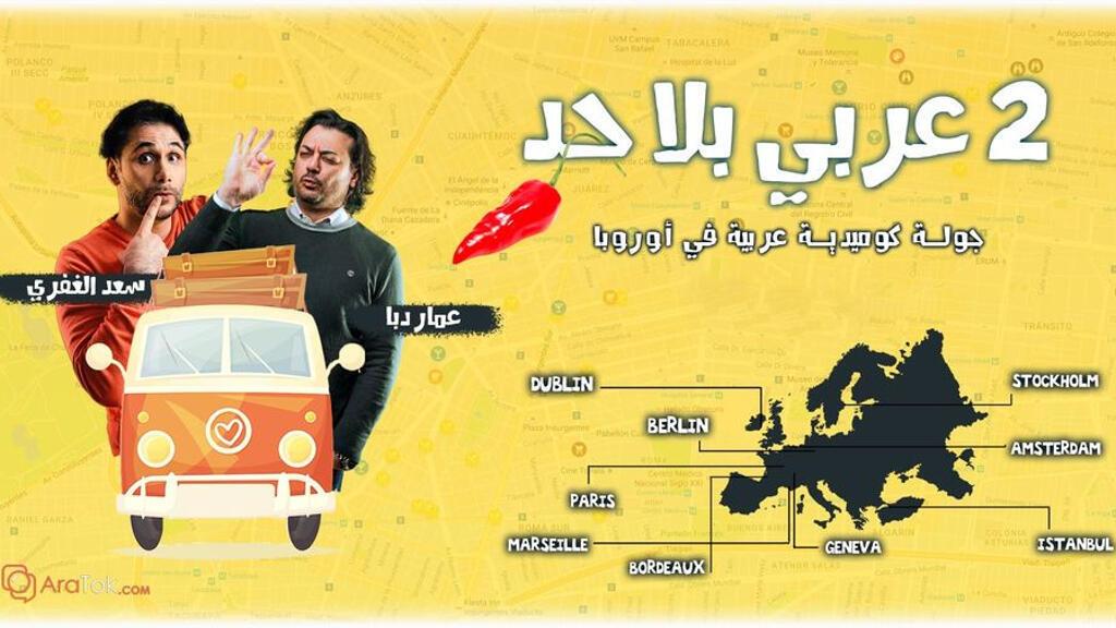 عرض 2 عربي بلا حد