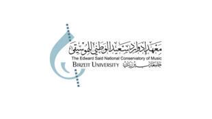 معهد إدوارد سعيد للموسيقى