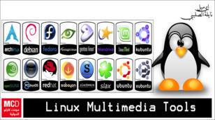 أدوات لتشغيل ملفات الصوت والفيديو وتشغيل الفيديو عبر الإنترنت لنظام التشغيل المفتوح المصدر لينكس