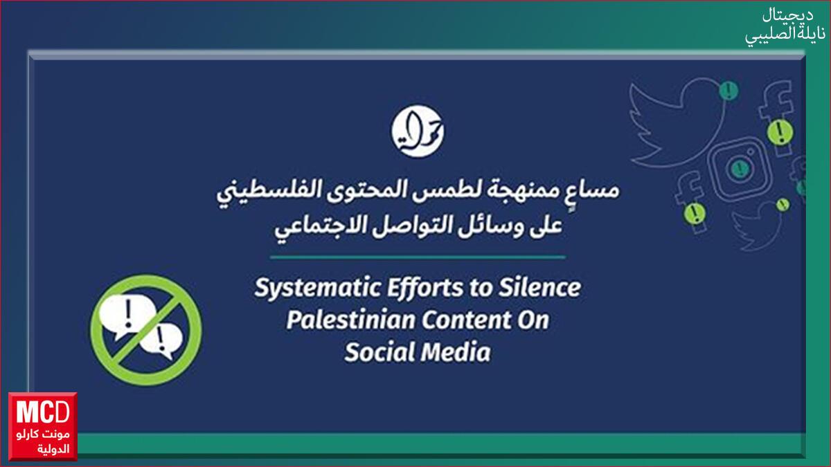آلية إدارة المحتوى الرقمي الفلسطيني على المنصات الاجتماعية