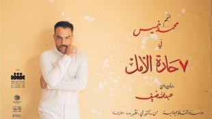 """ملصق مسرحية """"7 حارة الأمل"""" للمخرج عبد الله ضيف"""