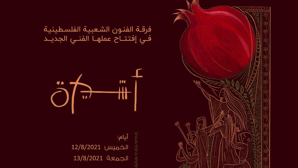 عرض أشيرة لفرقة الفنون الشعبية الفلسطينية
