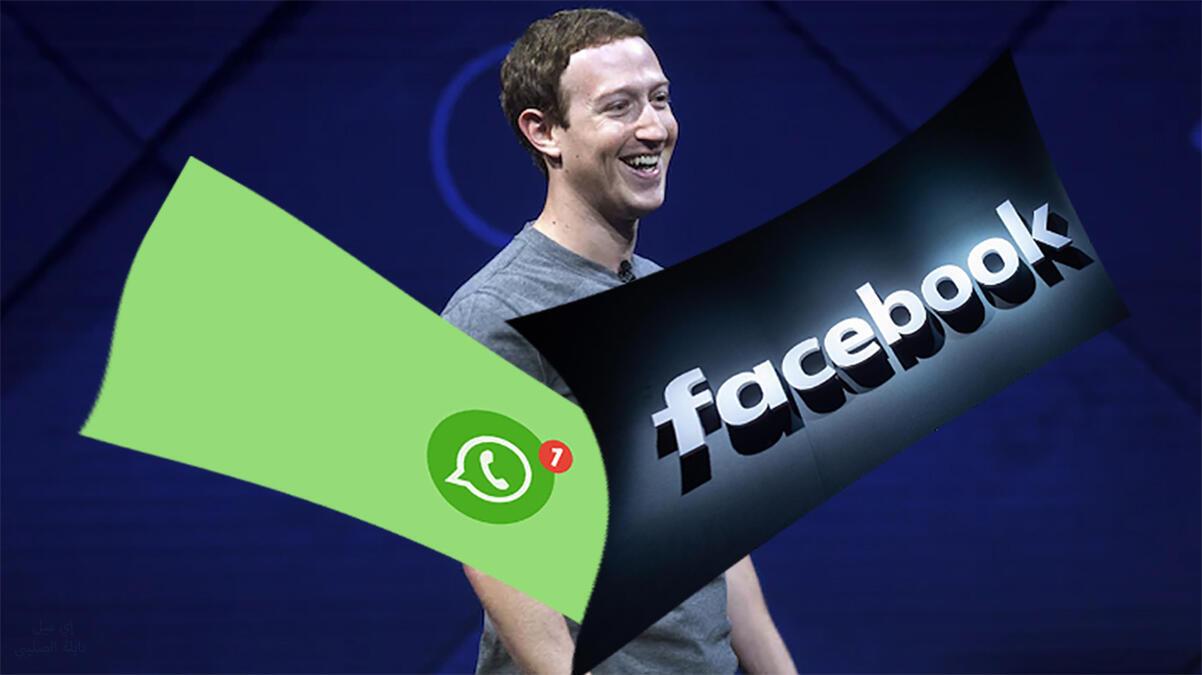 فيسبوك يحدث سياسة الخصوصية لتطبيق واتساب و يفرض دمج البيانات