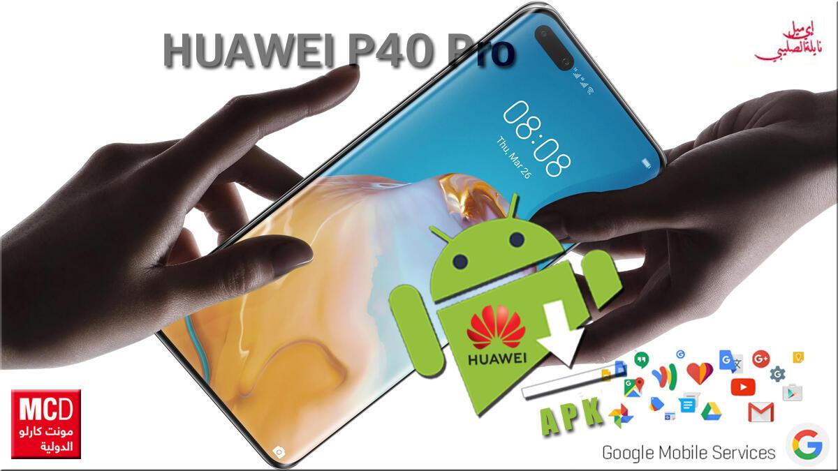 حظر الإدارة الأمريكية على التعامل مع الشركات الصينية وضعت شركتي غوغل وهواوي في حرج لكيفية تأمين خدمات غوغل المحمولة للمستخدمين في أخر إصدار من هواتف هواوي
