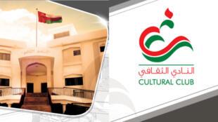 النادي الثقافي العماني