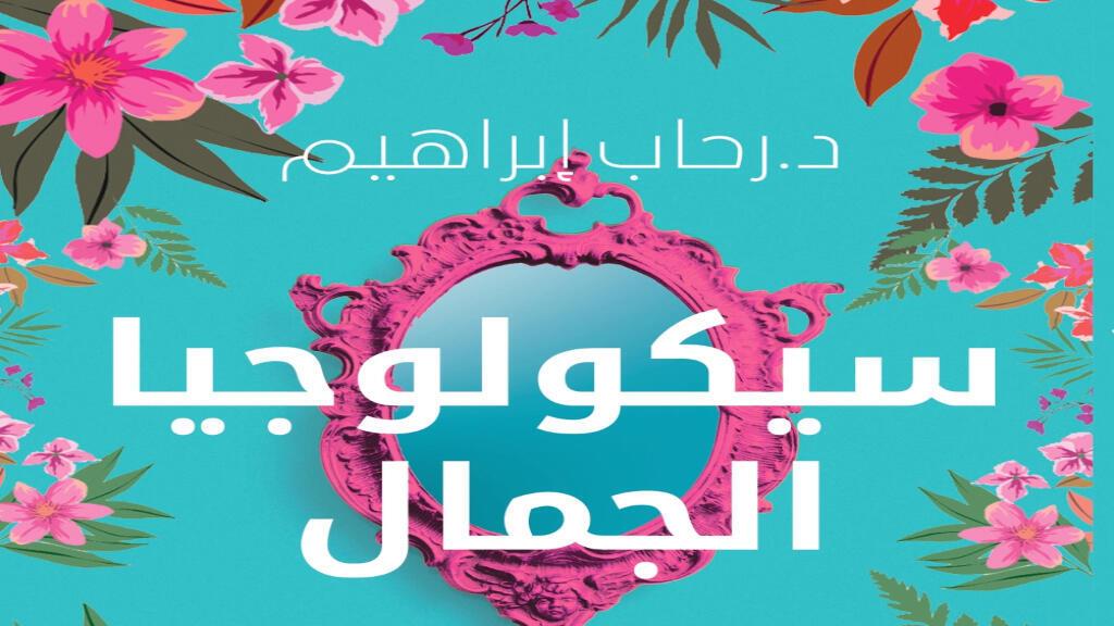سيكولوجيا الجمال_page-0001
