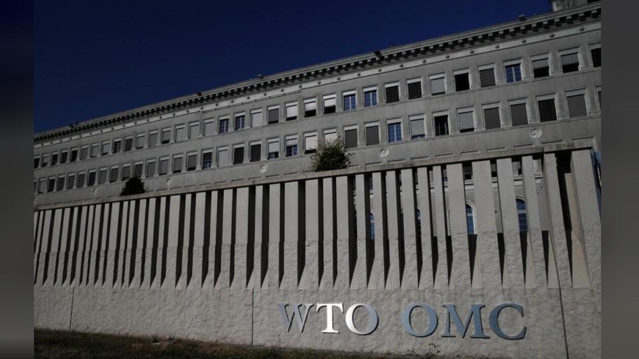 منظمة التجارة العالمية في جنيف