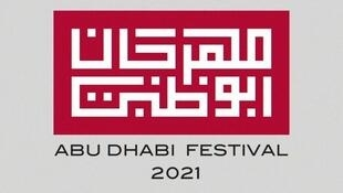 festival_abou_dhabi