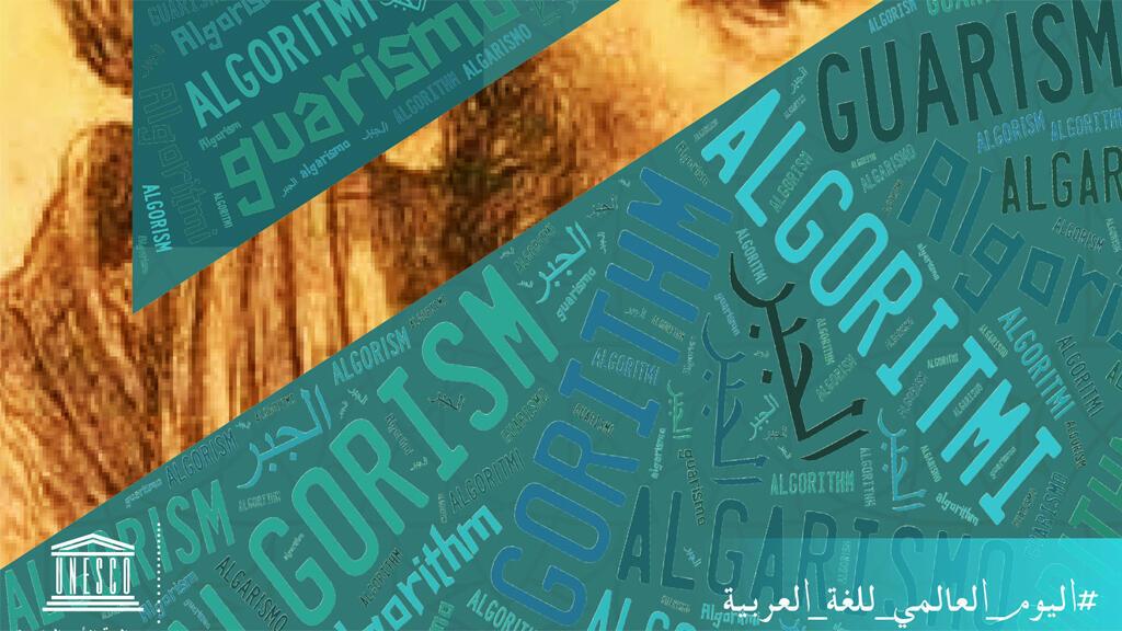 journee_mondiale_langue_arabe