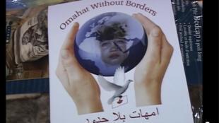 """منظمة """"أمهات بلا حدود"""""""