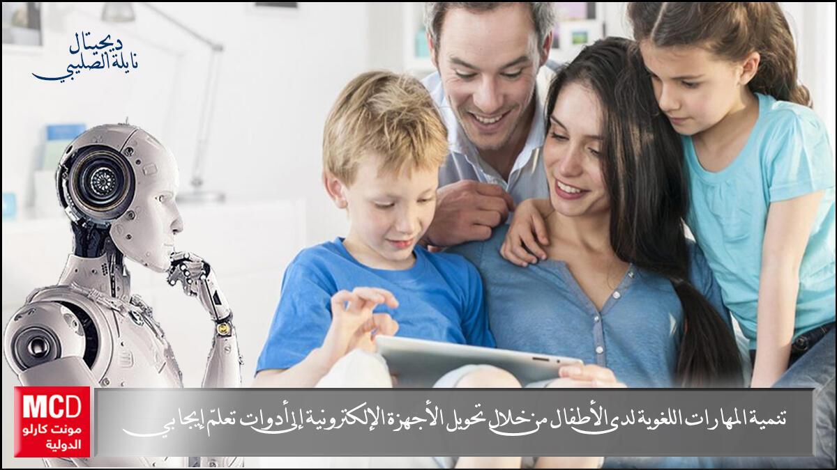 تأثير الشاشات السلبي على المهارات اللغوية لدى الأطفال