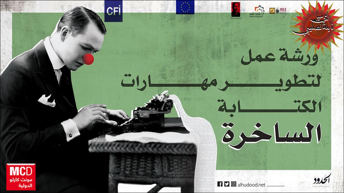 مشروع شبكة الحدود مع الوكالة الفرنسية للتنمية الإعلامية