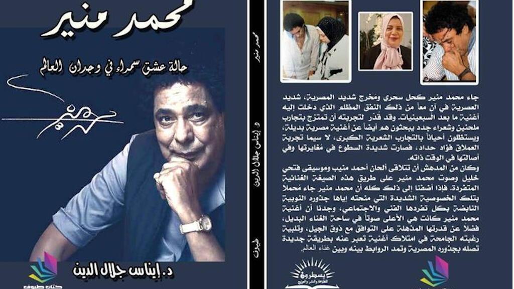 كتاب محمد منير حالة عشق سمراء في وجدان العالم