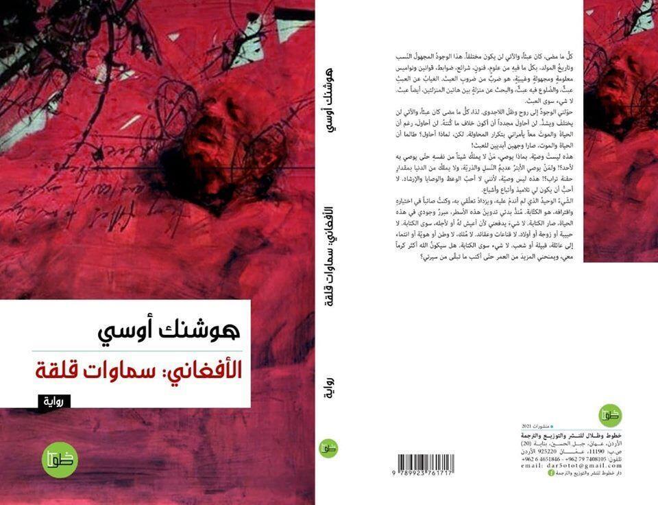 """كتاب """" الأفغاني، سماوات قلقة"""""""