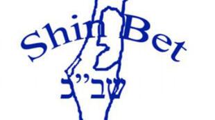 من شعارات جهاز الأمن الإسرائيلي الداخلي