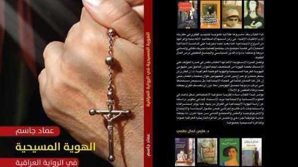 """غلاف كتاب """"الهوية المسيحية في الرواية العراقية"""""""
