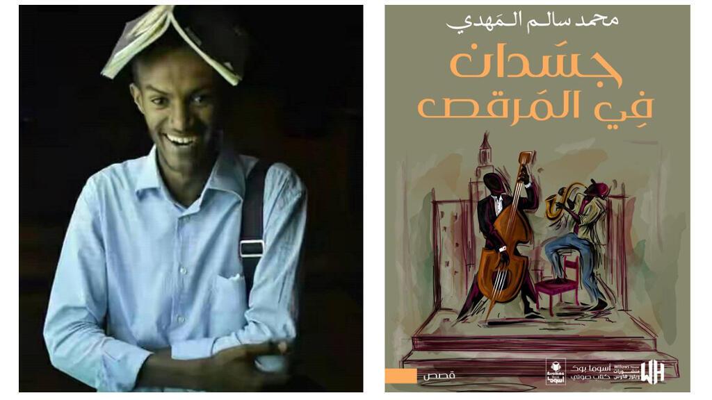 كتاب جسدان في مرقص للكاتب السوداني محمد سالم المهدي