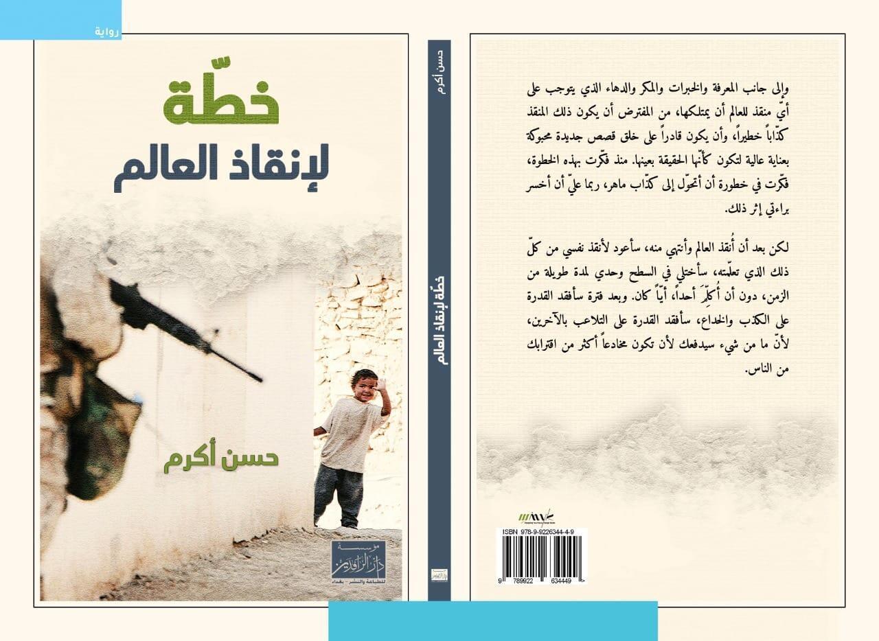 """رواية """"خطة لإنقاذ العالم"""" للكاتب العراقي حسن أكرم"""