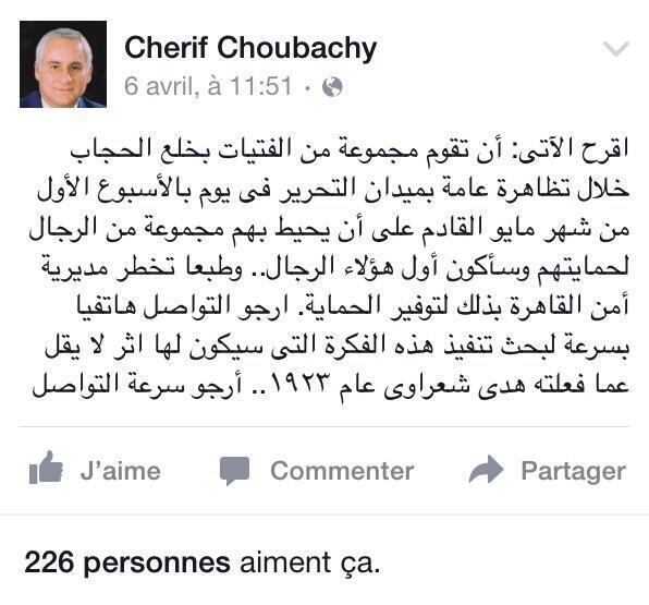 اقتراح الصحفي شريف الشوباشي بشأن تظاهرة خلع الحجاب على صفحته في فيس بوك