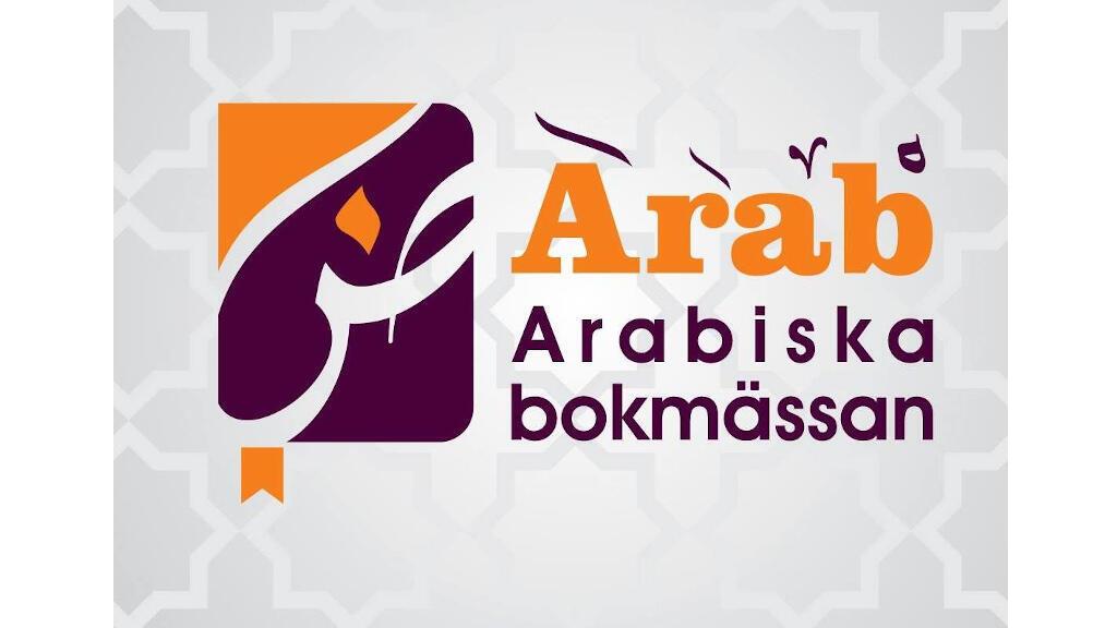 معرض الكتاب العربي في السويد