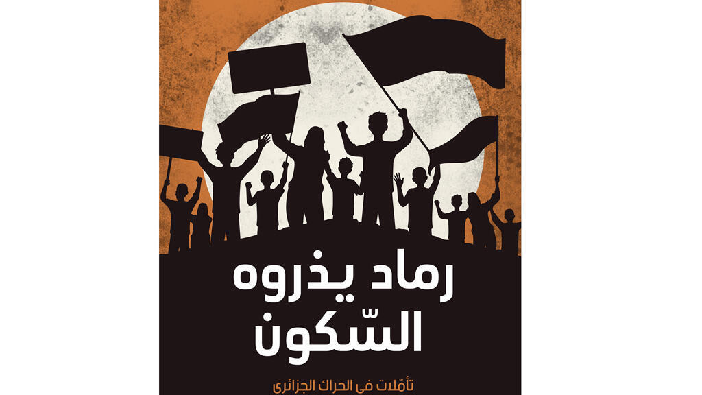 ملصق كتاب المؤلف الجزائري عبد الرزاق بوكبة
