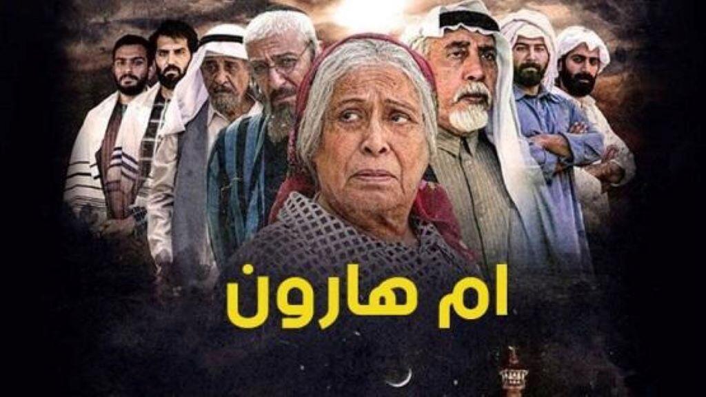 مسلسل ام هارون المثير للجدل في منطقة الخليج