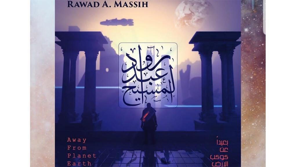 """ألبوم """"بعيدا عن كوكب الأرض"""" للفنان السوري رواد عبد المسيح"""