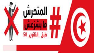 شعار للتصدّي للتحرش في تونس