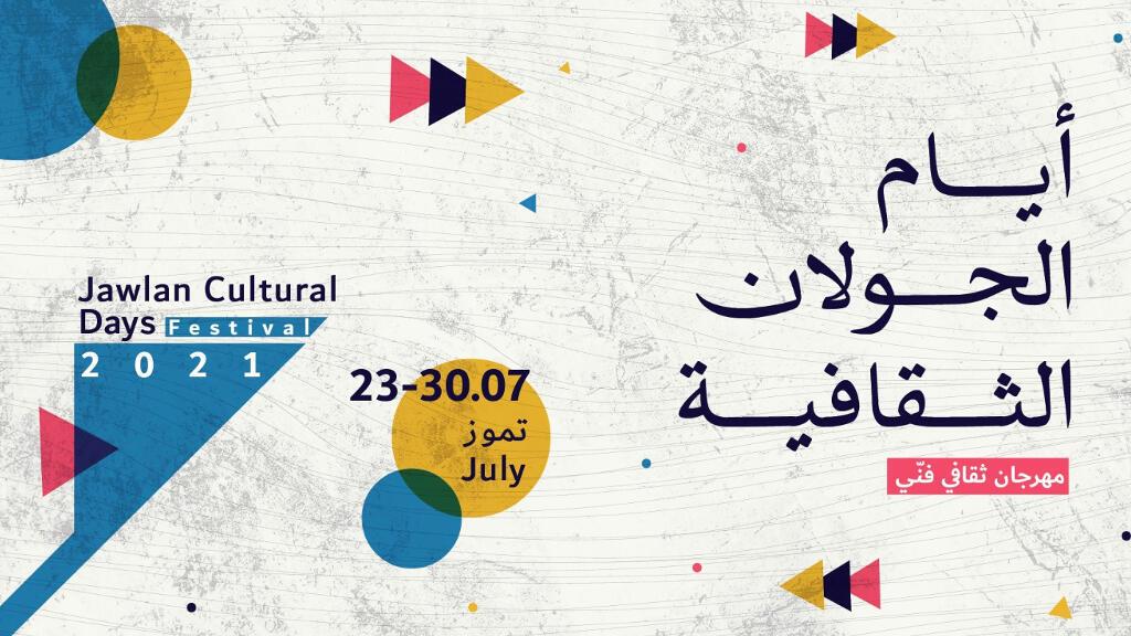 أيام الجولان الثقافية 2021