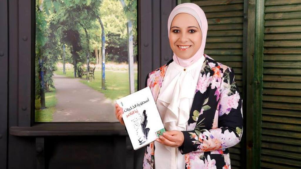 الكاتبة ربا الناصر