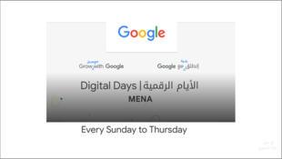 مبادرة الأيام الرقمية من غوغل