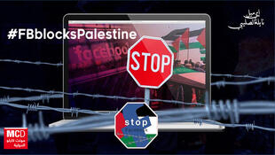 هاشتاغ #FBblocksPalestine