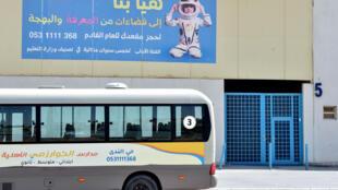 صورة لمدخل إحدى المدارس الخاصة المقفلة في الرياض،  السعودية، في التاسع من مارس 2020 بعد إعلان السلطات إغلاق جميع المدارس والجامعات بسبب جائحة كورونا