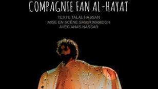 fan-al-hayat