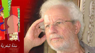 الشاعر المغربي محمد بنيس