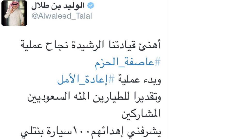تغريدة الوليد بن طلال المحذوفة