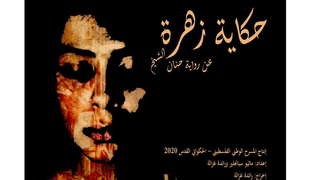 hikayat_zahra
